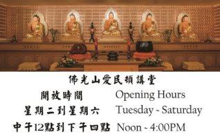 開放時間 Open Hour