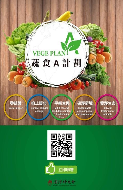 蔬食A計畫
